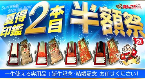 2-印鑑2本目半額祭2017中