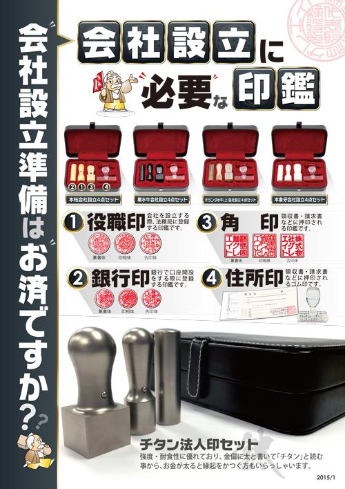 法人印鑑A4POP-2015-2