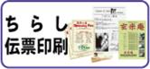 チラシ 伝票印刷
