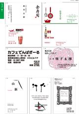 ショップ名刺9 はんこ屋さん21 鴨居駅前店