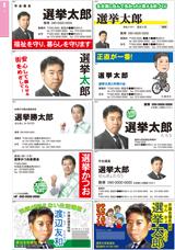 選挙名刺 はんこ屋さん21 鴨居駅前店