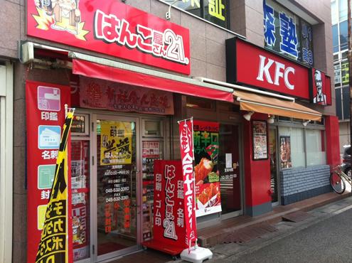 はんこ屋さん21鴨居駅前店