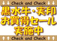 横浜市緑区-JR横浜線沿線-はんこ屋さん21鴨居駅前店 黒水牛実印セール