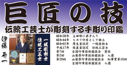 はんこ屋さん21鴨居駅前店 巨匠の技 手彫り印鑑