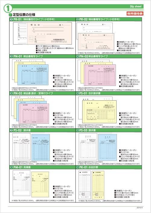 横浜市緑区都筑区はんこ屋さん21鴨居駅前店 伝票印刷