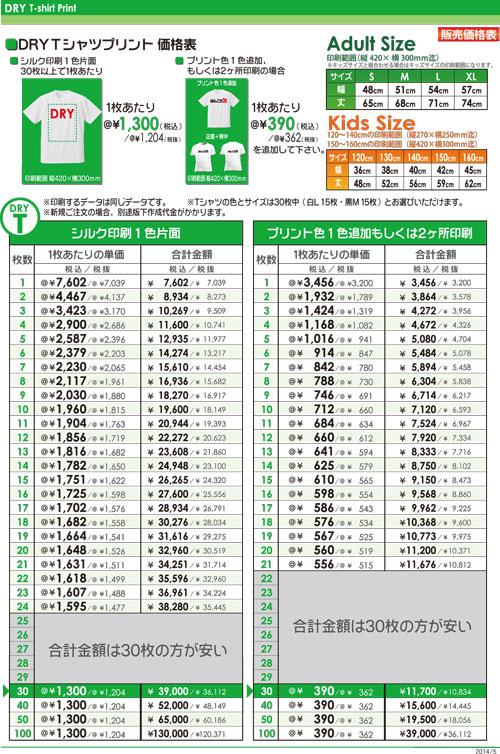 横浜市緑区都筑区はんこ屋さん21鴨居駅前店 ドライポロシャツ価格