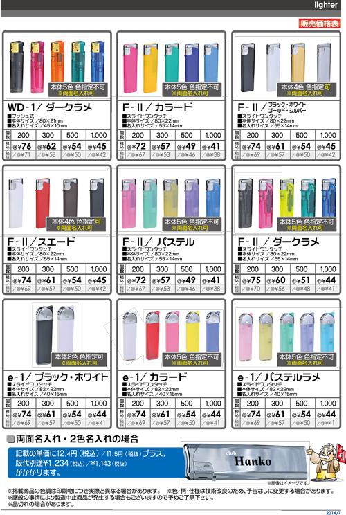 横浜市緑区都筑区はんこ屋さん21鴨居駅前店 名入れライター