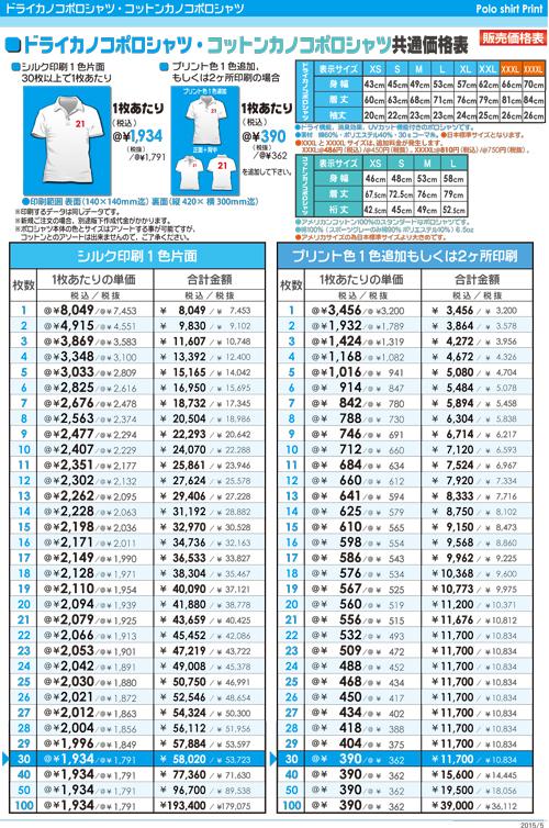 横浜市緑区都筑区はんこ屋さん21鴨居駅前店 Pシャツ価格表