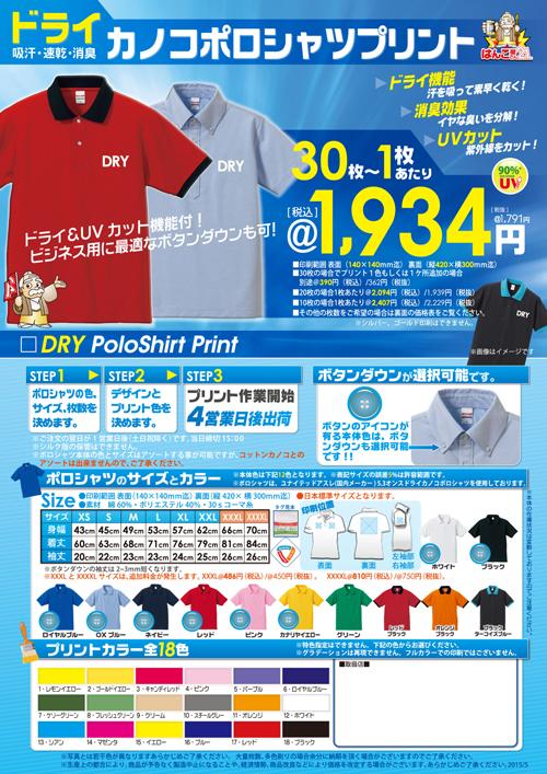 横浜市緑区都筑区はんこ屋さん21鴨居駅前店 Pシャツ