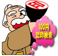 100円既成認印検索 はんこ屋さん21鴨居駅前店