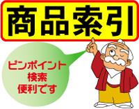 商品検索 横浜市緑区都筑区はんこ屋さん21鴨居駅前店