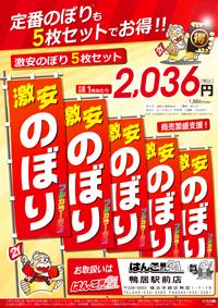 はんこ屋さん21(のぼり屋工房2016.2