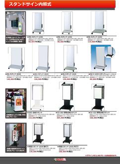 看板サービス価格表.2