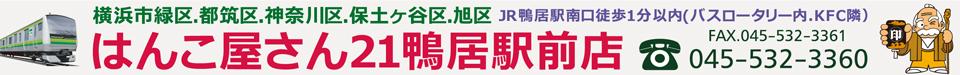横浜市緑区-JR横浜線沿線-はんこ屋さん21鴨居駅前店