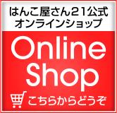 はんこ屋さん21 鴨居駅前店オンラインショップ